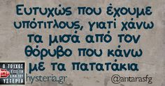 Favorite Quotes, Best Quotes, Dark Jokes, Funny Greek, Funny Statuses, Greek Quotes, English Quotes, Funny Stories, True Words