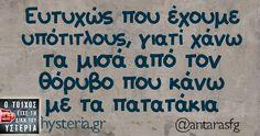 Ευτυχώς που έχουμε υπότιτλους γιατί χάνω τα μισά από τον θόρυβο που κάνω με τα πατατάκια Favorite Quotes, Best Quotes, Funny Quotes, Bring Me To Life, Dark Jokes, Free Therapy, Funny Greek, Funny Statuses, Greek Quotes