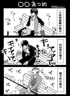 Page 2 Read Part 16 from the story [TouRan] Album Ảnh và Doujinshi by Tama_ei_ (Chanh OvO) with reads. Touken Ranbu Characters, Anime Characters, Manga, Rurouni Kenshin, Anime People, Handsome Anime, Cute Comics, Jojo Bizzare Adventure, Funny Laugh