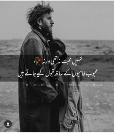 Cute Relationship Quotes, Cute Relationships, Sad Love Quotes, Happy Quotes, Positive Quotes, Ghalib Poetry, Poetry Famous, Military Quotes, Punjabi Poetry
