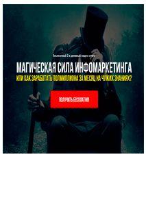 http://avtoctok.ru/Zarabotok_v_internete