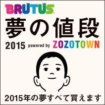 BRUTUS「夢の値段 2015」