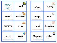παιδαγωγικό υλικό παρέμβασης μαθησιακές δυσκολίες δυσλεξία ειδική αγωγή Greek Alphabet, Education, Blog, Teaching, Onderwijs, Learning