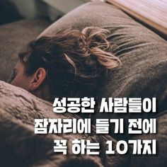 [BY 리더의조건] <성공한 사람들이 잠자리에 들기 전에 꼭 하는 10가지>1. Wrap up the day하루를 정리... Cool Words, Wise Words, Korean Quotes, Sense Of Life, Wise Quotes, Life Skills, Better Life, Leadership, Psychology