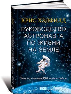 Руководство астронавта по жизни на Земле, правильное питание от Кэмерон Диас, советы по счастью от Дэниела Гилберта и другие книги, которые помогут стать