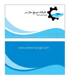 Business Card for water system co.