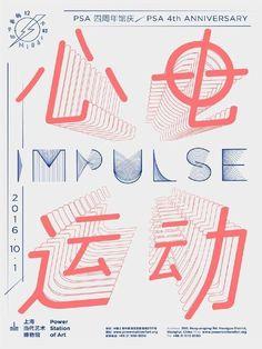 Word Design, Design Art, Print Design, Graphic Design Posters, Graphic Design Typography, Print Layout, Layout Design, Dm Poster, Leaflet Design