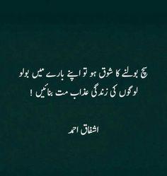 Urdu Quotes, Poetry Quotes, Urdu Poetry, Hadees Mubarak, Myself Status, Arabic Calligraphy, Words, Islamic, Arabic Calligraphy Art