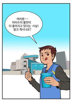 아리수 웹툰 - 고도정수처리 편