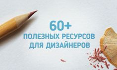 60 полезных ресурсов для дизайнера