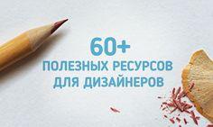 60+полезных ресурсов для дизайнеров - Бесплатные шрифты, подбор цвета и многое другое.