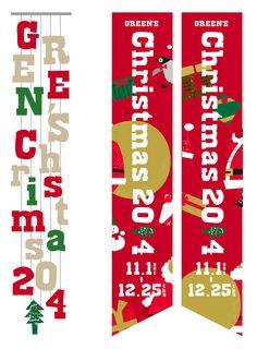 GREEN'S Christmas 2014 | naturalpermanent.com