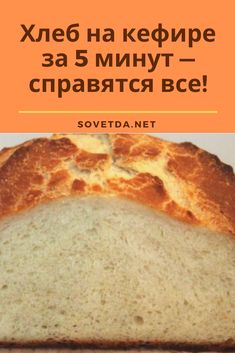 Kefir, Jamie Oliver, Bread Baking, Bon Appetit, Banana Bread, French Toast, Bakery, Food And Drink, Cooking Recipes