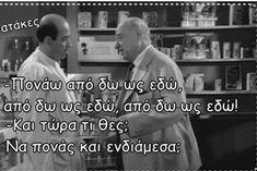 Funny Greek, Jokes, Actors, Humor, Film, Crafts, Movie, Manualidades, Husky Jokes