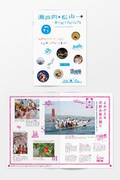 瀬戸内・松山 食べ巡りプロジェクト volume 2