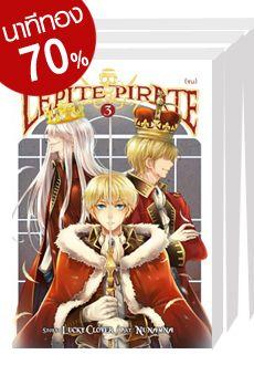 (PACK SET) Lepite Pirate ขอโทษที่ผมเป็นโจรสลัด เล่ม 1-3...