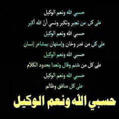 12 Best حسبي الله ونعم الوكيل Images Islamic Quotes Arabic