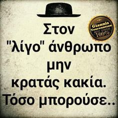 Motivational Quotes, Inspirational Quotes, Greek Quotes, Picture Quotes, Messages, Thoughts, Logos, Proverbs Quotes, Life Coach Quotes