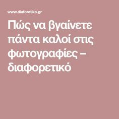 Πώς να βγαίνετε πάντα καλοί στις φωτογραφίες – διαφορετικό Beauty Secrets, Beauty Hacks, The Kitchen Food Network, Its A Wonderful Life, True Words, Food Network Recipes, Photo Book, Photography Poses, Helpful Hints