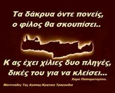 Crete Island, Greek Quotes, True Friends, True Words, Greece, Poems, Wisdom, Letters, Sayings