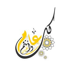 use it for greeting card, Posters, roll up and advertising Eid Mubarak In Arabic, Eid Mubarak Pic, Islamic Art Pattern, Pattern Art, Gift Wrapping Clothes, Eid Images, Ramadan Cards, Eid Stickers, Eid Crafts