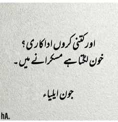 John Elia 2 line Poetry - Meher Diary Love Quotes In Urdu, Poetry Quotes In Urdu, Urdu Love Words, Best Urdu Poetry Images, Love Poetry Urdu, Urdu Quotes, Qoutes, Islamic Quotes, Muslim Quotes