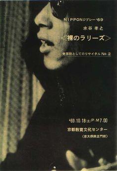 Les Rallizes Dénudés ( 裸のラリーズ )                                               1969  Flier JAPAN
