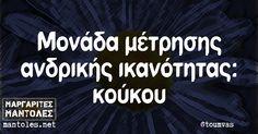 Μονάδα μέτρησης ανδρικής ικανότητας: κούκου mantoles.net Greek Memes, Greek Quotes, Funny Picture Quotes, Funny Quotes, Life Quotes, Sarcastic Quotes, True Words, Just For Laughs, Puns