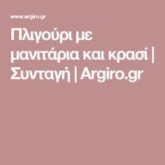 Πλιγούρι με μανιτάρια και κρασί   Συνταγή   Argiro.gr Food And Drink, Recipes, Ripped Recipes, Cooking Recipes, Medical Prescription, Recipe