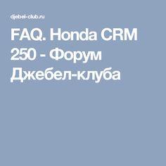 FAQ. Honda CRM 250 - Форум Джебел-клуба