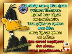 Funny Greek Quotes, Funny Quotes, Jokes, Disney Characters, Usa, Humor, Funny Phrases, Funny Qoutes, Humorous Quotes