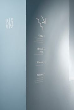 "Signage system | ""Chasopys"" creative space, Kyiv by Igor Skliarevsky, via Behance"