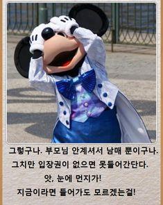 유머가 아닌 제목학원 | 과거 유머 게시판(2) | 루리웹 모바일 Funny Images, Funny Photos, Disneyland World, Be Like Meme, Punny Puns, Disney Jokes, Funny Comics, Comedy, Fiction