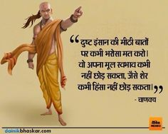 Chankya Quotes Hindi, Motivational Quotes In Hindi, Quotations, Inspirational Quotes, Boy Quotes, Photo Quotes, True Quotes, General Knowledge Facts, Knowledge Quotes