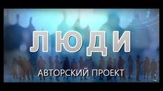 """""""Люди"""" Анонс первых 8-ми эпизодов"""