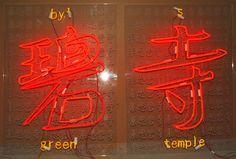 http://wendagu.com/going-pop/neon-series/neon_sothebys-4.jpg
