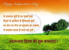 15 August Independence Day India 2020 Wishes Images Indian Independence Day Quotes, Independence Day Shayari, Independence Day Message, Happy Independence Day Images, Independence Day Wallpaper, 15 August Independence Day, India Independence, Speech On 15 August, Happy 15 August