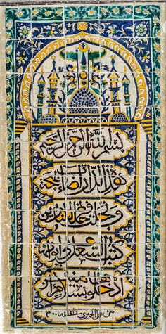 The inscription of this Mihrab panel from 1801 A.D. includes the words 'Welcome to this house', reflecting typical north African hospitality.