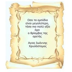 Greek Beauty, Orthodox Icons, Positive Quotes, Positivity, Faith, Frame, Instagram, Picture Frame, Quotes Positive