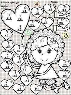 Μαθαίνω την προπαίδεια / Δημιουργικές εργασίες για την εκμάθηση της π… Preschool Learning Activities, Preschool Math, Maths, Math Exercises, 3rd Grade Math Worksheets, Math Sheets, School Frame, Math For Kids, Math Games