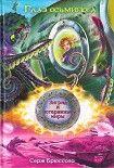 Глаз осьминога. Начните читать книги Брюссоло Серж в электронной онлайн библиотеке booksonline.com.ua. Читайте любимые книги с мобильного или ПК бесплатно и без регистрации.