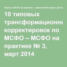 10 типовых трансформационных корректировок по МСФО – МСФО на практике № 3, март 2014