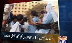 Sindh Government announced holiday on 11th and 12th Rabi ul Awal