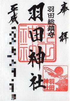 ⑩航空守りに!飛行機の御朱印がいただける羽田神社 Stamp, Apple, Character, Apple Fruit, Stamps, Lettering, Apples