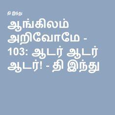 ஆங்கிலம் அறிவோமே - 103: ஆடர் ஆடர் ஆடர்! - தி இந்து
