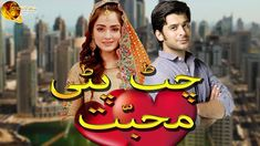 Urwa and Arsh want to marry But Urwa's nani is opposed to the match because Arsh is a chef and she considers him a 'bawarchi.' So what are Urwa and Arsh cook. Pakistani Movies, Pakistani Dramas, Cute Love Stories, Love Story, First Tv, Khalid, Ronald Mcdonald, Youtube, Films