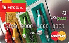 paypass карта MasterCard Standard «Топливная карта» МТС-Банка Cards, Maps, Playing Cards