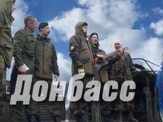 "Донбасс часть 1 ""Брат на Брата"""