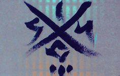 Signature of the Artist SinoTwo (George Fanaras) Thessaloniki, Greece
