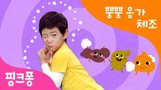 뿡뿡 응가 체조 | 방귀가 뿌웅 똥 나와라 체조송 | 핑크퐁 체조 | 핑크퐁! 인기동요 pooop song